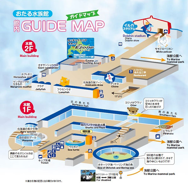 【Guide for inside the building】:Main Building 1st Floor Area、Main Building 2nd Floor Area、Dolphin Stadium
